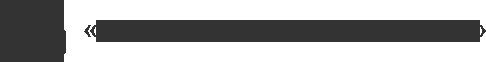 «Кубанская Управляющая Компания» - услуги по содержанию, текущему ремонту и благоустройству вашего дома в г. Новороссийске